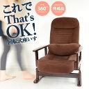 送料無料【九州・東北・北海道別途送料】高座椅子 回転座椅子 介護 お年寄り 老人 肘付き アーム コンパクト 折り畳み式 折りたたみ 背…