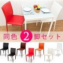 【送料無料】ダイニングチェア テーブルチェア チェア ダイニング イス 椅子 レザー 2脚セット スチール シンプル ステッチおしゃれ オ…