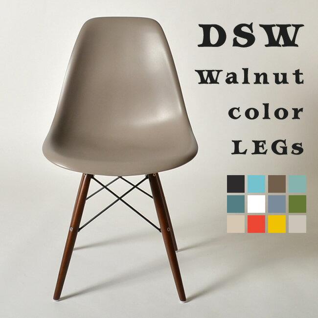 全12色 DSW シェルサイドチェア ウォールナット色脚 Shell Side Chair PP チャールズ&レイ・イームズ リプロダクト 保証期間1年間(消耗品、パーツは除く)