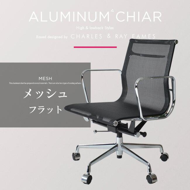 Aluminum Chair Mesh Roebuck Black Eames Aluminum Group Chair Office Chair  Aluminum Die Cast Eames Aluminum Chair Charles U0026 Ray Eames Charles U0026 Ray  Eames ...