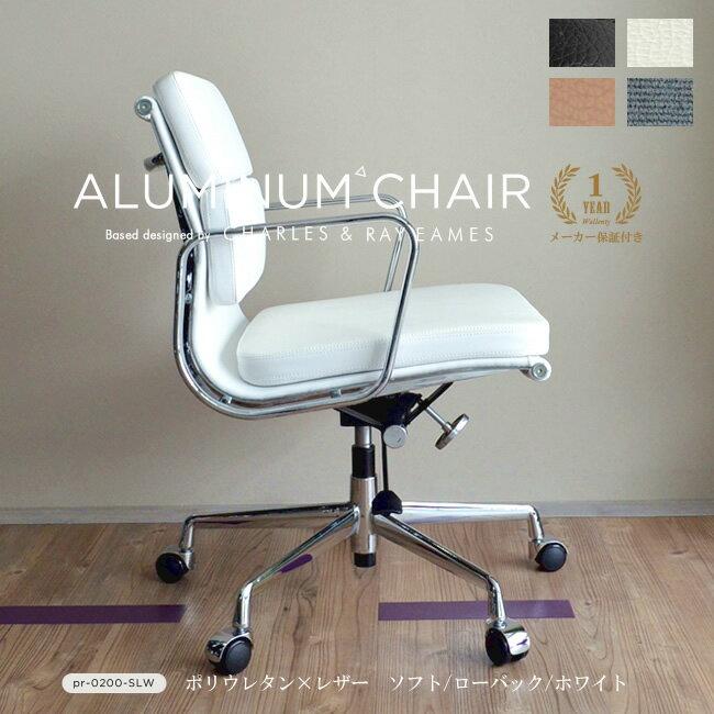アルミナムグループチェア リプロダクト イームズ アルミ アルミナムチェア ローバック ソフト 本革 ホワイト 白 座り心地 1年保証付き 通常在庫 プレスライン仕様 デザイナーズ グループ オフィス ポリウレタン PU Eames Aluminum Chair 新型