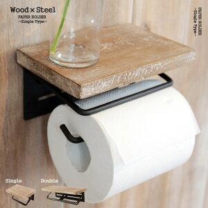 トイレットペーパーホルダー 木製 ウッド アンティーク ビンテージ 天然木 古材 1連 カフェ トイレ ペーパーホルダー DIY toilet&towel