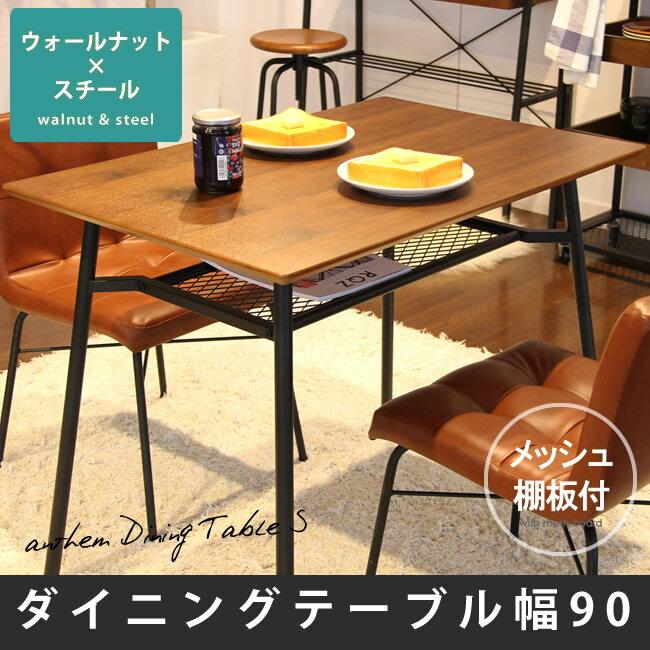 ダイニングテーブル 幅90cm スチール ウォールナット コンパクト 棚付き カフェ デスク 作業台 おしゃれ かっこいい インダストリアル ANT-2831BR ant ダイニングシリーズ ※テーブルのみ