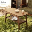 【送料無料】ローテーブル センターテーブル 高め 棚付き ウォールナット テーブル 木製 カフェテーブル ソファテーブル 90cm幅 高さ50…