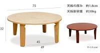 ちゃぶ台ローテーブルセンターテーブル【CHABUDAI】75φナチュラル折りたたみ