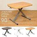 昇降式テーブル 90cm幅 センターテーブル リフティングテーブル アップダウン 無段階調節 iris90 【時間指定不可】