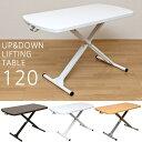 昇降式テーブル センターテーブル リフティングテーブル アップダウン ダイニングテーブル 仕舞える しまえる 収納 無段階調節 iris120…