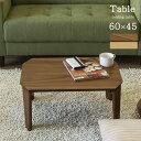 折り畳みテーブル 折れ脚テーブル おりたたみテーブル ローテーブル ちゃぶ台 座卓 60×45 木製 シンプル おしゃれ 丸角 【沖縄不可】
