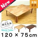 ちゃぶ台 ローテーブル 折りたたみ 木製 天然木 センターテーブル テーブル 120×75cm 座卓 weektable ナチュラル ブラウン ※日時指…
