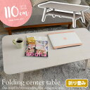 センターテーブル ローテーブル 幅110 100 リビングテーブル 折りたたみ ホワイト 白 折り畳み 木製 おしゃれ 棚付き 北欧 110 whtb
