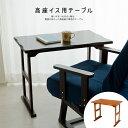 【送料無料】高座椅子用テーブル 和室テーブル 80cm幅 お年寄り テーブル 老人 年配 テーブル 机 作業台 座椅子と合わせて使いやすい シンプル 軽い 軽量 安定 木 木製 テーブル シニア向け