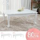 ローテーブル 白 ホワイト 猫脚 ねこ脚 アンティーク 姫系 かわいい フレンチ シック エレガント 女性 センターテーブル テーブル 折り…