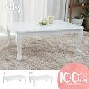 ローテーブル 白 ホワイト 猫脚 ねこ脚 アンティーク 姫系 100cm幅 かわいい フレンチ シック エレガント 女性 センターテーブル テー…