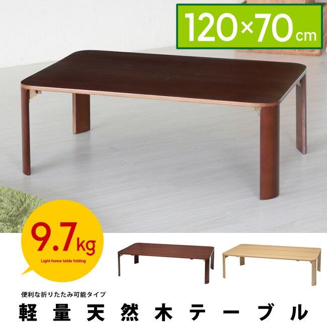 テーブル 軽量 幅120 折りたたみ ローテーブル 座卓 ちゃぶ台 センターテーブル 軽い 天然木 木製 パイン材 奥行70 ブラウン ナチュラル