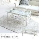 【送料無料】 ローテーブル センターテーブル ガラス テーブル 白 棚 コレクション 板 天然木 ホワイト 白家具 ナチュラル おしゃれ か…