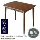ダイニングテーブル 幅90 奥行き60 引出し 長方形 コンパクト ウォールナット 引き出し付 2人掛け 食卓テーブル 木製 レトロ シンプル