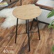 サイドテーブルテーブルソファサイドテーブルベッドサイドテーブル木製スチールおしゃれナチュラルanthemアンセム40cmコンパクト