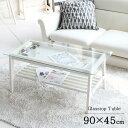 【廃盤特価】ローテーブル 白 ガラス ホワイト ガラステーブル かわいい 幅90cm 木製 棚付き センターテーブル 北欧【一部地域/送料別…