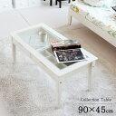 ローテーブル テーブル センターテーブル リビングテーブル ガラス天板テーブル 収納 木製 姫系 90 コレクションテーブル ディスプレイ…