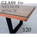 【送料無料】ネルソンベンチ用ガラス 天板ガラス ネルソンベンチ プラットフォームベンチ ガラス 122 120 cm ジョージ・ネルソン Nelson Benc...