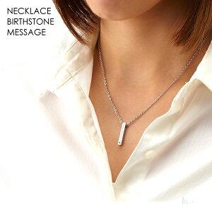 誕生石 メッセージ ネックレス バータイプ カップルでペアやプレゼントに最適 記念日 シンプル ステンレス APP0201 メンズ レディース 刻印 名入れ 可 A+