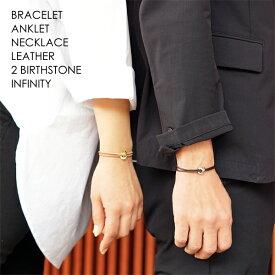 私達の2つの誕生石を身に付ける シンプル Infinity レザー ダブルリング 2ストーン ブレスレット アンクレット ネックレス メンズ レディース ペア カップル プレゼント ギフト 無限 ステンレス インフィニティ 刻印 名入れ 可 [単品販売]