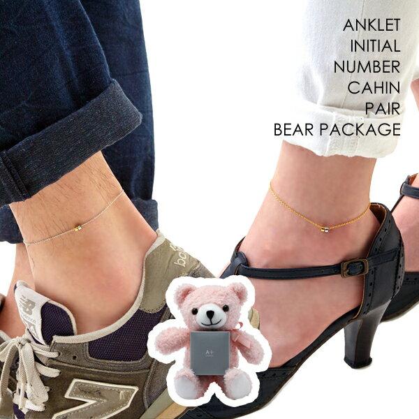 ビーズ チェーン アンクレット ペア販売 クマのギフトパッケージ ナンバー イニシャル 記念日 数字 カップルでペアやプレゼントに最適 メンズ レディース ANK6012