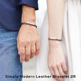 シンプル モダン レザー ブレスレット 2連 レディース メンズ イニシャル チャーム 刻印 名入れ 可 ステンレス 革 アレルギー プレゼント ギフト ペア カップル
