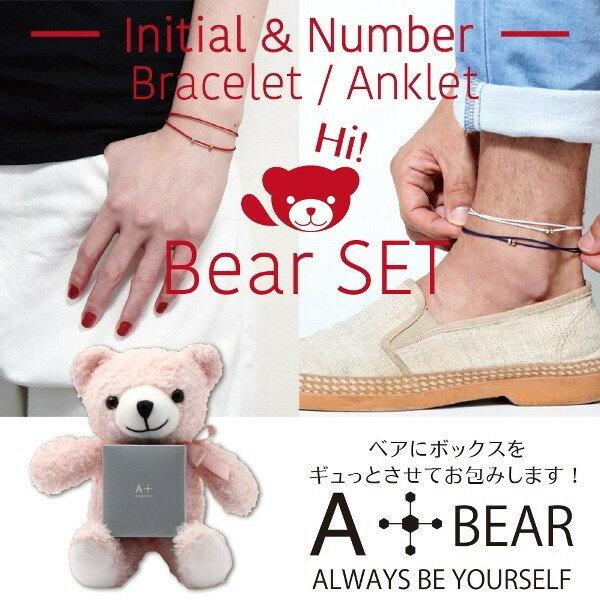 イニシャル ナンバー ビーズ コード ブレスレット アンクレット ペア販売 クマのギフトパッケージ ナンバー イニシャル 記念日 数字 カップルでペアやプレゼントに最適 APZ9100