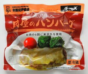 米沢牛入肉屋のハンバーグ チーズ単品