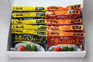 米沢牛入肉屋のハンバーグ(10個入り)
