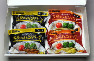 米沢牛入肉屋のハンバーグ(4個入り)