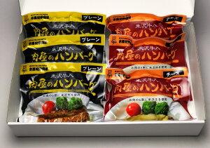 米沢牛入肉屋のハンバーグ(6個入り)