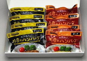 米沢牛入肉屋のハンバーグ(8個入り)ソース付