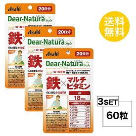 【3パック】【送料無料】 ディアナチュラスタイル 鉄×マルチビタミン 20日分×3パック (60粒) ASAHI サプリメント 栄養機能食品<ビタミンA、ビタミンB1、ビタミンB2、ビタミンB6、ビタミンB12、ビタミンC、ビタミンE>