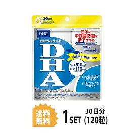 【送料無料】 DHC DHA 30日分 (120粒) ディーエイチシー サプリメント EPA DHA サプリ 健康食品 粒タイプ 【機能性表示食品】