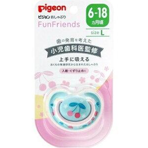 【送料無料】 ピジョン おしゃぶ FunFriends 6〜18か月 Lサイズ さくらんぼ柄 新生児 赤ちゃん ベビー用品 pigeon