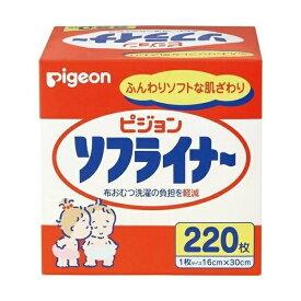 【送料無料】 ピジョン ソフライナー 220枚入り おしっこ吸収ライナー オムツ おしめ おむつライナー 赤ちゃん ベビー用品 pigeon
