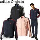 "adidas Originals アディダス オリジナルス""SST TRACK TOP""BK5921 BR4314 BR4320 ストリート スーパースター トラック トップ ジャージ ジャケット ト"