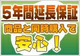 5年延長保証申込 【売価120001〜130000円(税込価格)までの商品】