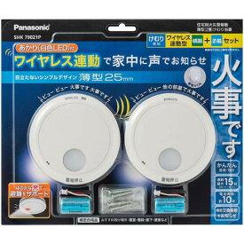 Panasonic パナソニック【SHK79021P】SHK-79021P けむり当番薄型2種 火災報知器 電池式 ワイヤレス連動親器 子器セット 【KK9N0D18P】
