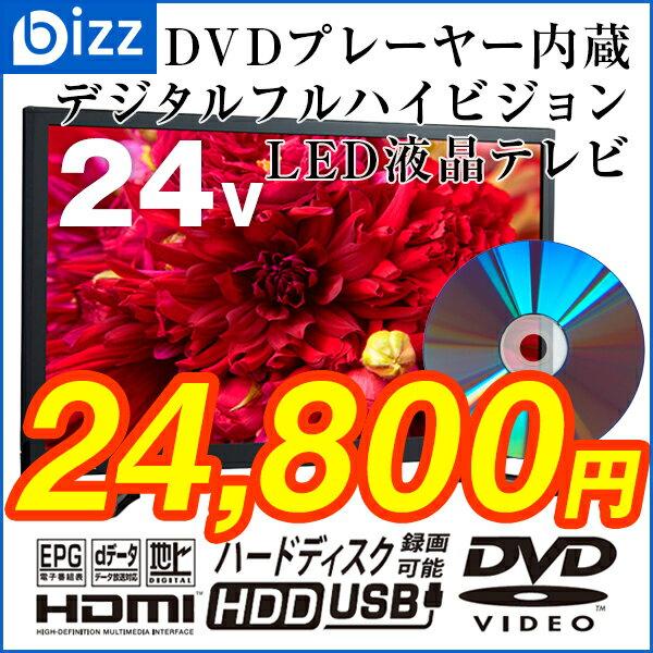 DVD内蔵テレビ 液晶テレビ 24インチ(24型) DVDプレーヤー内蔵 外付けHDD録画対応 bizz(ビズ)HB-24HDVR