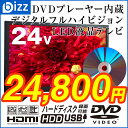 DVD内蔵テレビ 液晶テレビ 24インチ(24型) DVDプレーヤー内蔵 外付けHDD録画対応 bizz(ビズ)HB-24HDVR あす楽対応