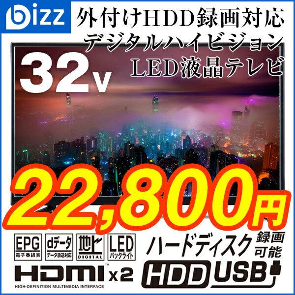 【送料無料 即納】 液晶テレビ 32インチ(32型) 外付けHDD録画対応 bizz(ビズ)HB-3211HD