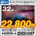 液晶テレビ 32インチ(32型) 外付けHDD録画対応 bizz(ビズ)HB-3211HD あす楽対応