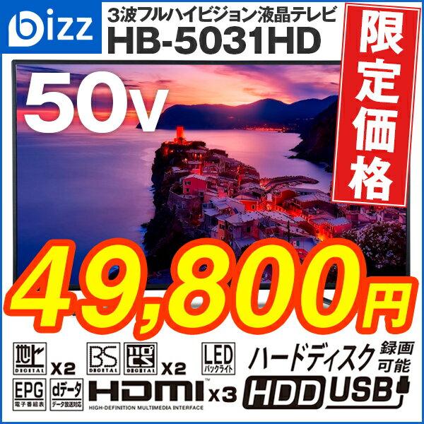 液晶テレビ 50インチ(50型) 外付けHDD録画対応 bizz(ビズ)HB-5031HD
