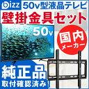 bizz 50V型 3波WチューナーデジタルフルハイビジョンLED液晶テレビ HB-5031HD 【壁掛け金具XD2361】セット HB-5031HD-SET1