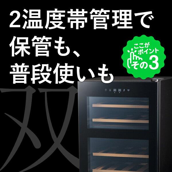 2温度帯管理で保管も、普段使いも