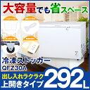 【送料無料】 冷凍ストッカー 冷凍庫 300Lクラス(292L) フリーザー チェスト 上開き 上向き 大型 新品 大容量 コンパ…