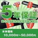 【5年延長保証】(本体価格10,000円〜50,000円)※こちらは単品でのご購入は出来ません。商品と同時のご購入でお願い…